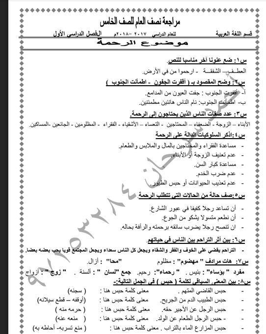 مراجعة منتصف العام الدراسي في اللغة العربية للصف الخامس