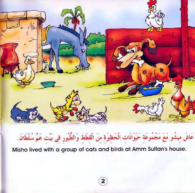 قصص اطفال قبل النوم - مغامرات ميشو والقطط الثلاثة بالعربية والإنجليزية PDF