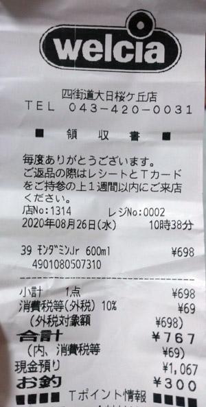 ウエルシア 四街道大日桜ケ丘店 2020/8/26 のレシート