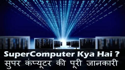 Super Computer Kya Hai ? सुपर कंप्यूटर की पूरी जानकारी हिंदी में