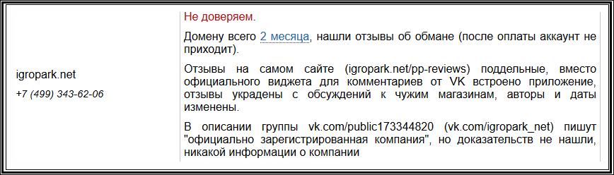 отзывы о компании igropark.net.
