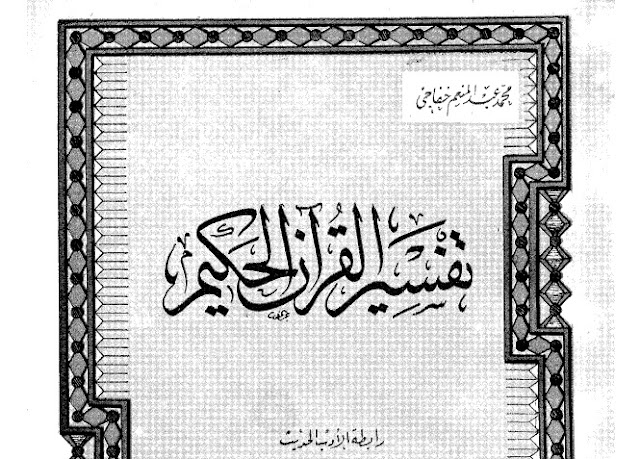 pdf tafsir abdul munim khafaji