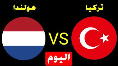 +# مباراة تركيا وهولندا مباشر 24-3-2021 والقنوات الناقلة ضمن تصفيات كأس العالم 2022 أوروبا