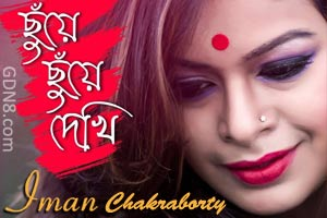 Chuye Chuye Dekhi - Iman Chakraborty Bengali Single