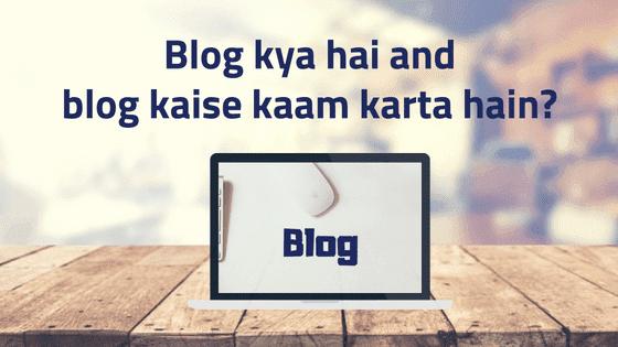 ब्लॉग क्या है ?