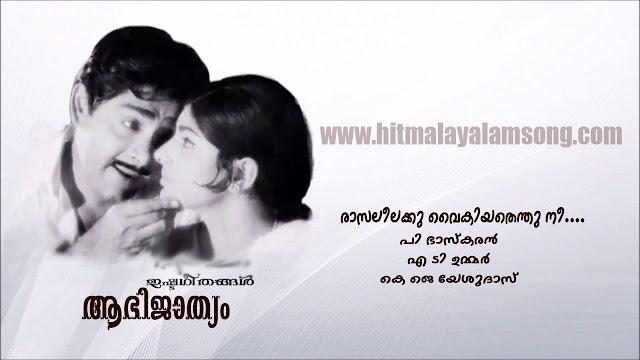 Raasa leelakku -Aabhijaathyam Malayalam Movie Song Lyrics.