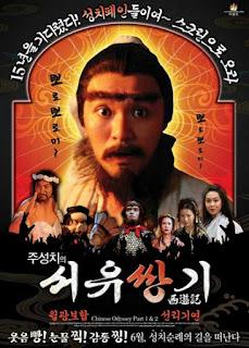Chinese Odyssey 1 (1995) – ไซอิ๋ว เดี๋ยวลิงเดี๋ยวคน ภาค 1 [พากย์ไทย]