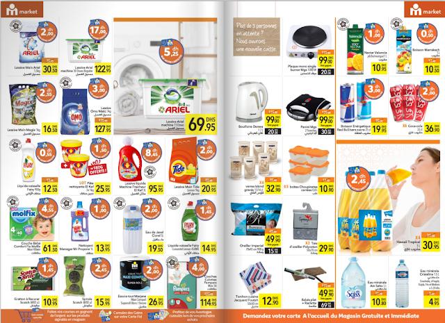 Catalogue Marjane Du 30 Décembre 2020 Au 30 Janvier 2021