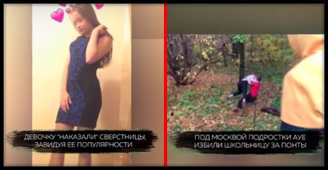 В Подмосковье Отец Отомстил За Дочь, Которую Избила Толпа Школьников