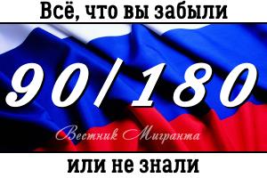 Закон 90 из 180 для граждан армении