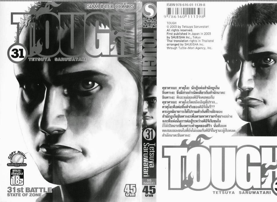 Tough II-ตอนที่ 31