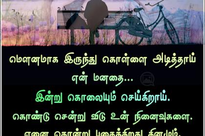 11 நினைவுகள் கவிதை இமேஜ் | Ninaivukal Kavithaigal Image