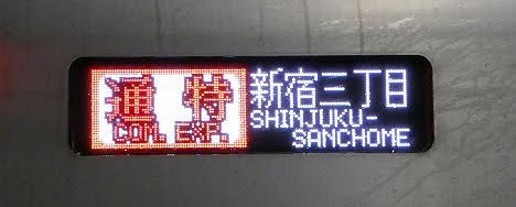 通勤特急 新宿三丁目行き5 東武50070系