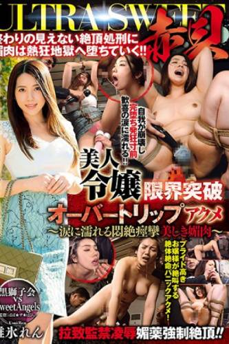 ULTRA SWEET Pink Pussy Beautiful High Class Girls Only Exploding Overdrive Orgasms Gorgeous Pussy Shudders And Writhes As It Is Soaked In Tears Ren Usui GMEM-031