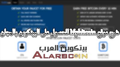 شرح موقع Mybitcoin للحصول على البيتكوين بالمجان
