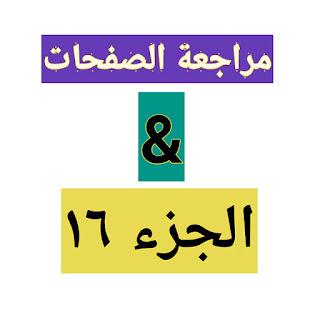 حفظ القرآن الكريم ومراجعته واختبارات للصفحات (٣٨٨-٤٠٠) + ج ١٦
