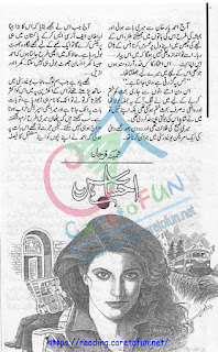 Ehsaas by Samina Farhan Online Reading