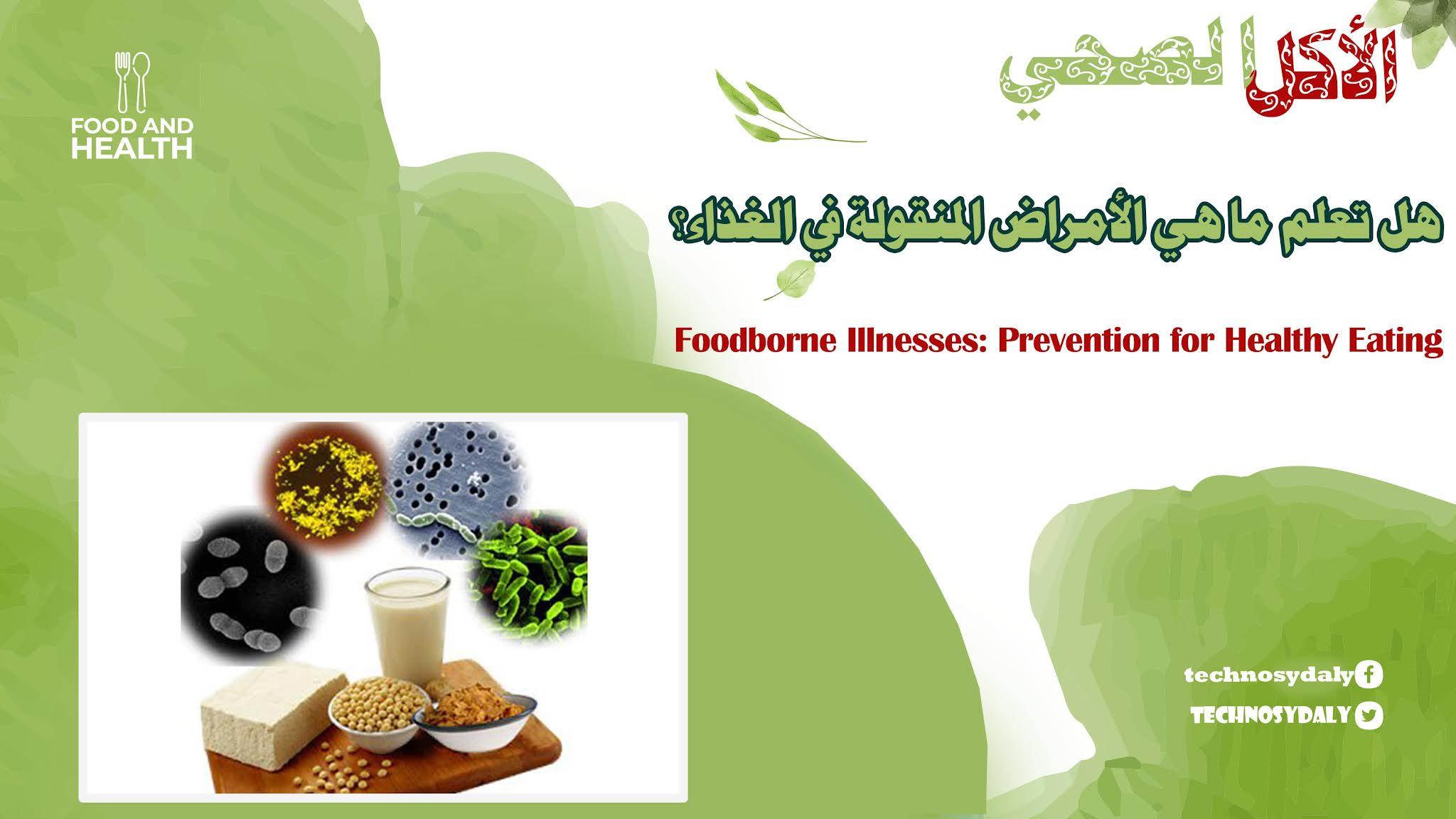 هل تعلم ما هي الأمراض المنقولة في الغذاء؟Foodborne Illnesses-Prevention for Healthy Eating