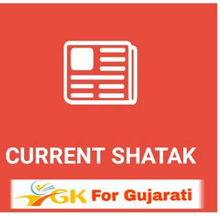 Current Shatak Monthly in Gujarati Crack