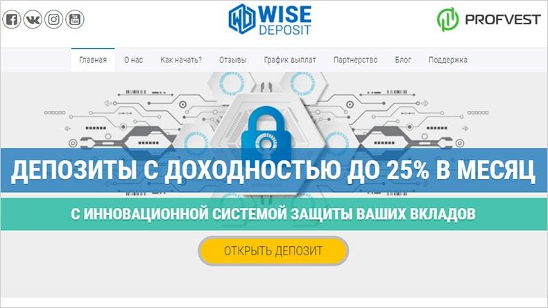 Адаптация и итоги акции в WiseDeposit