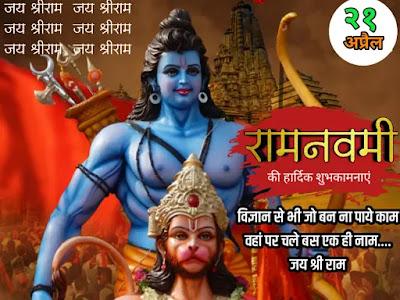 रामनवमी की हार्दिक शुभकामनाएं सन्देश 2021