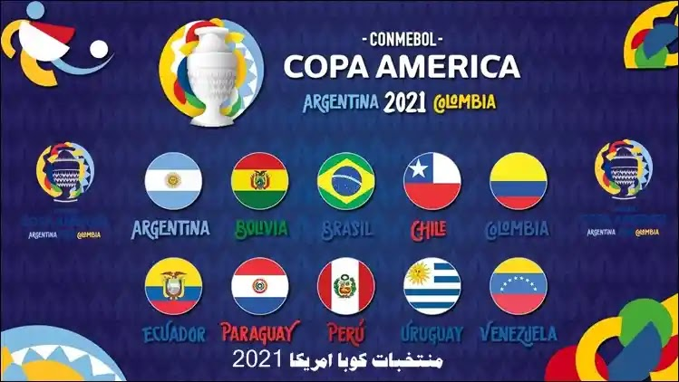 كوبا امريكا,كوبا أمريكا,كوبا امريكا 2021,كوبا أمريكا 2021,كوبا امريكا 2021 الارجنتين,مباريات كوبا أمريكا 2021,كوبا امريكا 2021 بالتوقيت والقنوات الناقلة,ملاعب كوبا أمريكا,مباريات كوبا أمريكا,كوبا امريكا 2019,كوبا امريكا 2021 كولومبيا,كوبا امريكا كولومبيا 2021,موعد انطلاق كوبا امريكا 2021,كوبا امريكا 2021 موعد كوبا امريكا 2020,مواعيد مباريات كوبا أمريكا 2021,جدول مواعيد مباريات كوبا أمريكا 2021,كوبا أمريكا 2019,كوبا امريكا 2020,كوبا امريكا 2018,منتخبات كوبا امريكا