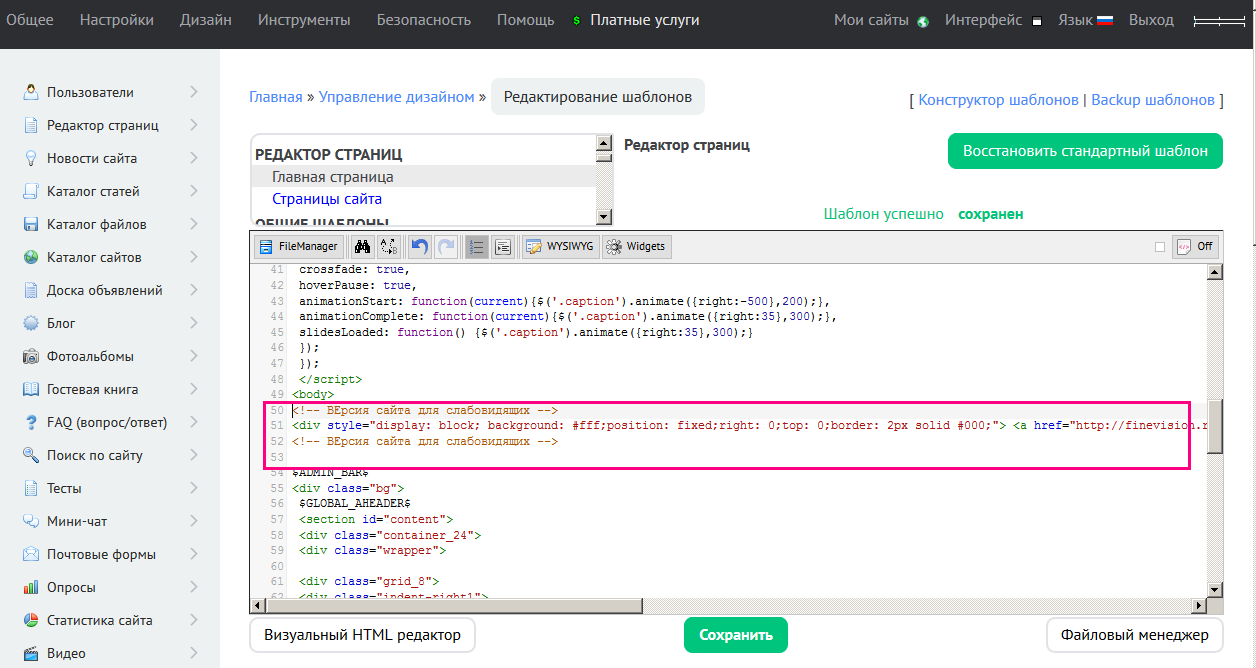 Как на сайте ucoz сделать вверху баннер или фотку поставить скачать музыку для css при заходе на сервер