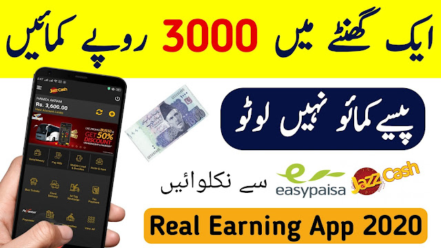 How To Earn Money Online At Home - 2020