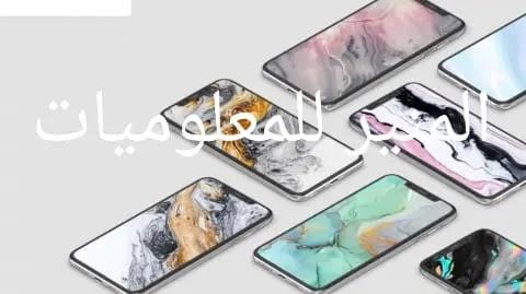اسعار الهواتف في العراق 2021