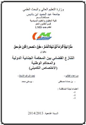 مذكرة ماستر: التنازع القضائي بين المحكمة الجنائية الدولية والمحاكم الوطنية (الاختصاص التكميلي) PDF