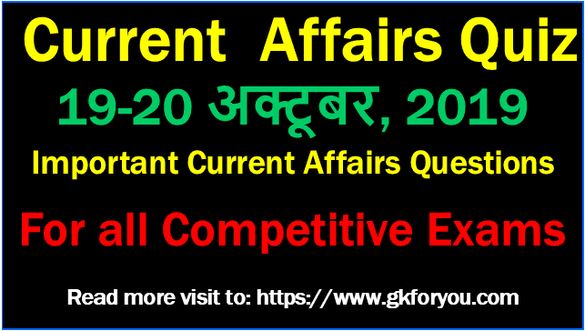Latest Current Affairs Quiz Hindi: 19-20 October, 2019