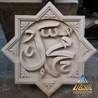ukiran kaligrafi muhammad bentuk bintang yang dibuat dari batu alam paras jogja atau batu alam paras putih