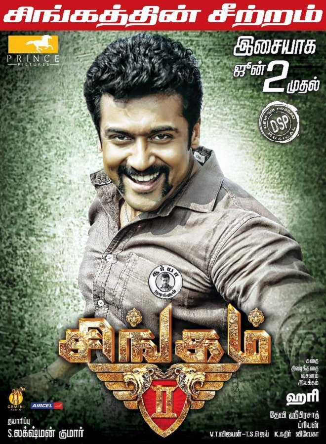 Actor Surya Singam 2 Movie FirstLook Posters In HD - Actor ...