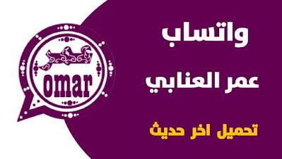 تحميل واتساب عمر العنابي OBWhatsApp اخر اصدار ضد الحظر