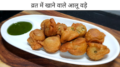 व्रत में खाने वाले आलू वड़े  | Vrat ke liye Special Aaloo Vade | Aaloo Bonda | Navratri Vrat Recipes