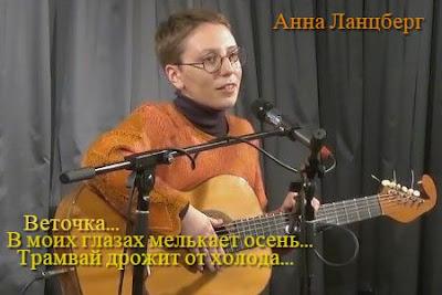 Смотрите видео трёх песен под гитару в исполнении Анны Лансберг