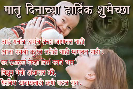 April 2016 happy mothers day poems quotes sayings in marathi language fonts altavistaventures Images