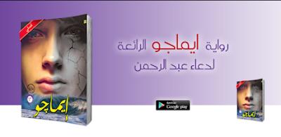 رواية إيماجو لدعاء عبد الرحمان تحميل pdf