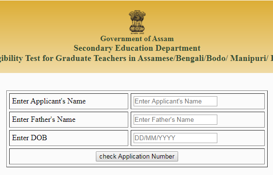 Assam High School TET 2019: How to Recover Application ID and password