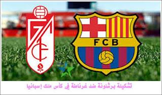 تشكيلة برشلونة ضد غرناطة في كأس ملك إسبانيا