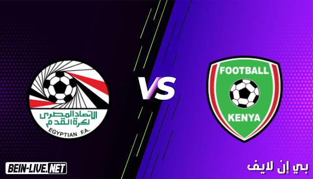 مشاهدة مباراة كينيا ومصر بث مباشر اليوم بتاريخ 25-03-2021 في تصفيات كأس امم افريقيا