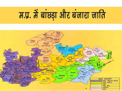 मध्य प्रदेश में  बांछड़ा और बणजारा (बंजारा) जाति   MP Banchara Aur Banjara Jati