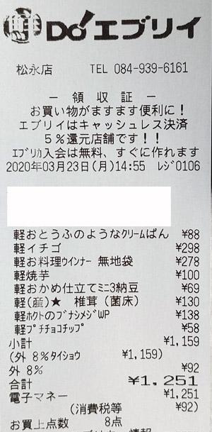 鮮Do!エブリイ 松永店 2020/3/23 のレシート