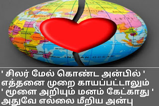 Tamil love failure kavithai