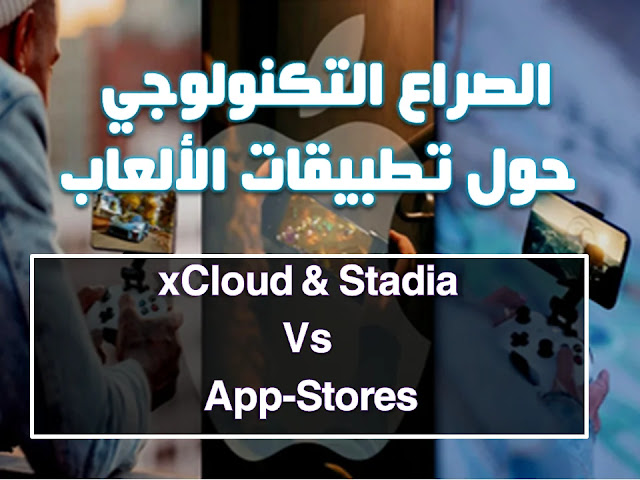 xCloud Stadia app stores