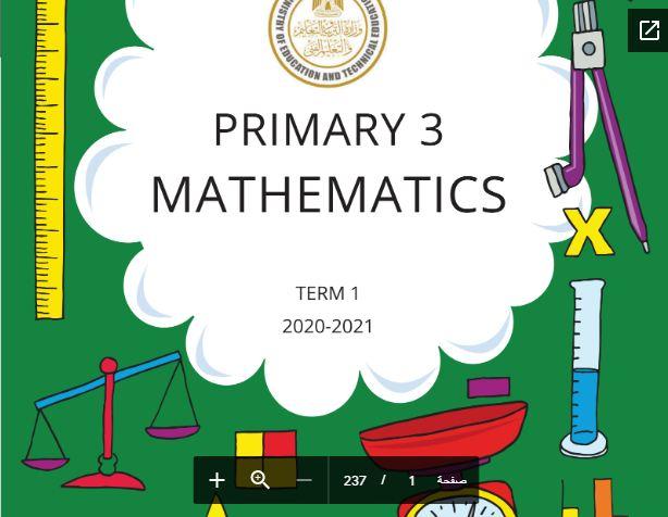 تحميل كتاب الرياضيات لغات الجديد (الماث)الصف الثالث الإبتدائى الفصل الدراسى الأول 2021