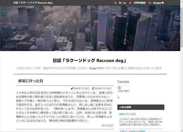 ラクーンドッグ Raccoon dogのサンプルページの画像