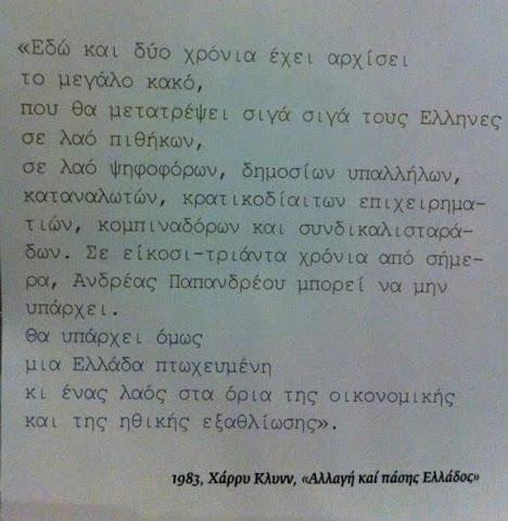 """""""AΛΛΑΓΗ ΚΑΙ ΠΑΣΗΣ ΕΛΛΑΔΟΣ"""" 1983"""