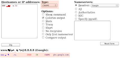Проверка Cname записей NSLookup и Dig