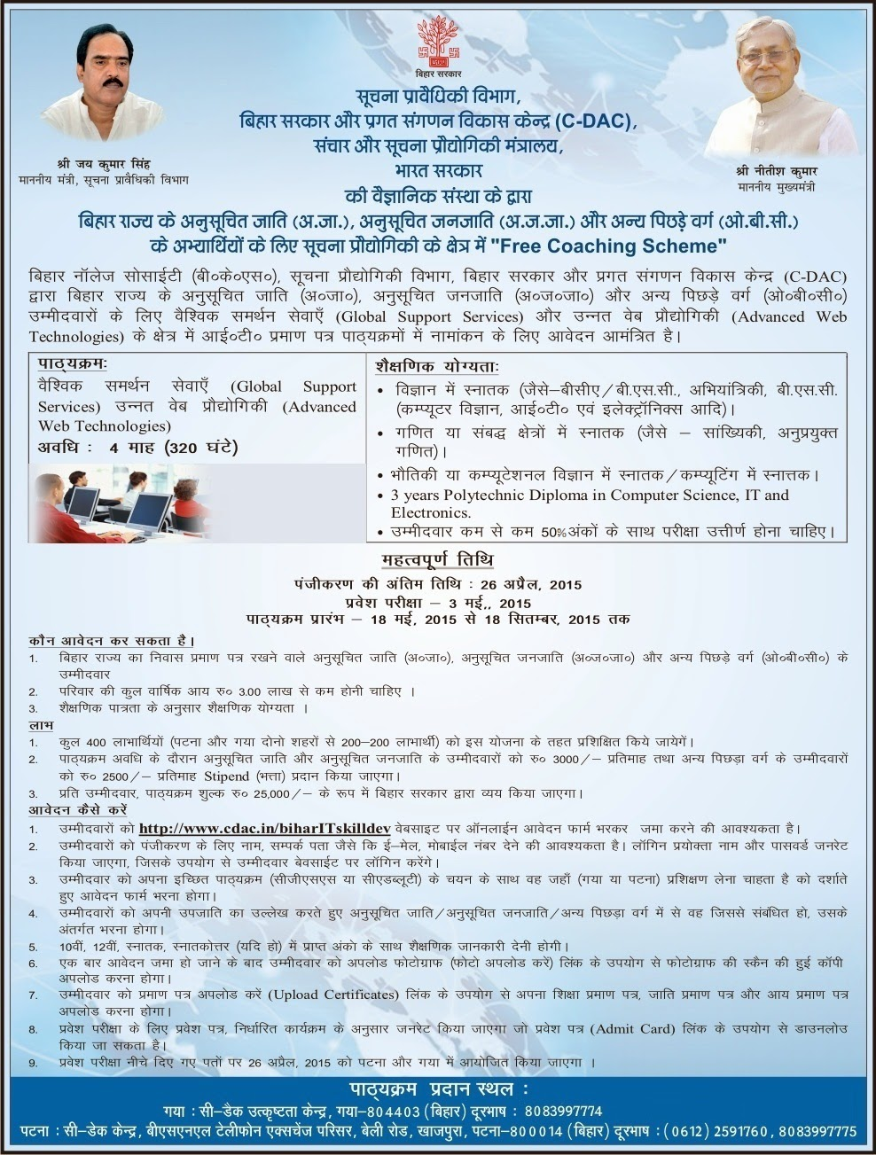 online registration for caste certificate in bihar